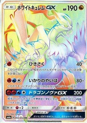 Amazon.com: Juego de cartas Pokemon PK-SM 6 A - 063 White ...