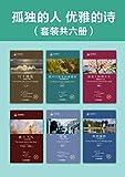 孤独的人 优雅的诗(�家�典诗文集)(套装共六册) (Chinese Edition)