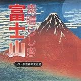 素晴らしき 富士山