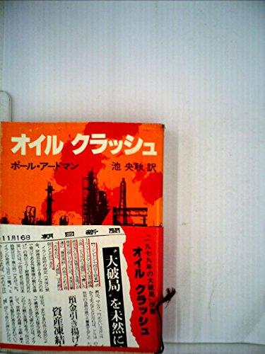 オイルクラッシュ (1979年) (新潮文庫)