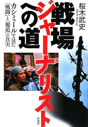 Senjō jānarisuto eno michi : Kashimīru de mita sentō to hōdō no shinjitsu pdf