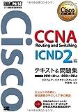 シスコ技術者認定教科書 CCNA Routing and Switching ICND2編 テキスト&問題集 [対応試験]200-101J/200-120J (EXAMPRESS)