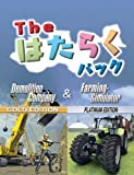 Japanese version of packs & Firming Demolition Company simulator [Japan Import]