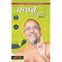 Kadve Pravachan - Part 5 in Hindi by Jain Muni Tarun Sagar Ji Maharaj (Hindi Edition)