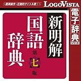 新明解国語辞典 第七版 for Win [ダウンロード]