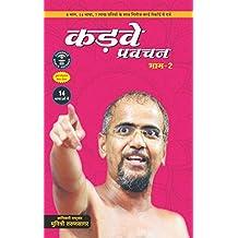 Kadve Pravachan - Part 2 in Hindi by Muni Shri Tarun Sagar Ji Maharaj (Hindi Edition)