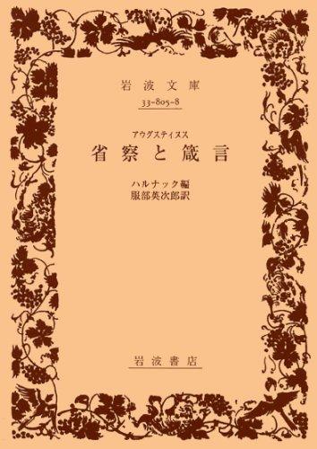 省察と箴言 (岩波文庫)
