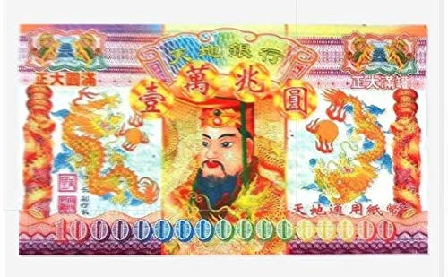 - ValuedTrade Joss Paper Hell Bank Note $10,000,000,000,000,000 17.2 Inches x 9.8 Inches Assorted