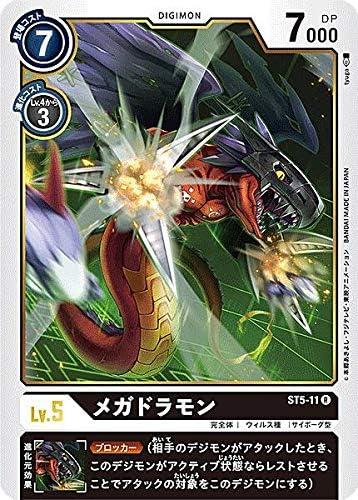デジモンカードゲーム ST5-11 メガドラモン (R レア) スタートデッキ ムゲンブラック (ST-5)
