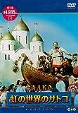 虹の世界のサトコ-ロシア映画DVDコレクション- DVD