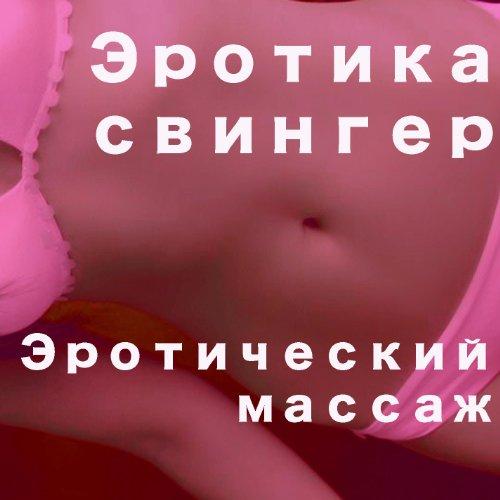 Порно массаж онлайн, возбуждающий секс массаж бесплатно