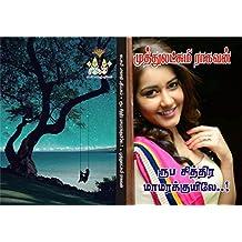 ரூப சித்திர மாமரக் குயிலே: roobachithiramaamarakkuyile (Tamil Edition)
