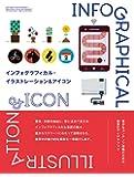 インフォグラフィカル・イラストレーション&アイコン-豊かなコンテンツ体験のための視覚化アイデアブック