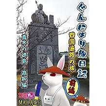 Gunnyori travel diary Shikoku Pilgrimage Edition Prequel: Kochi and Tokushima middle of winter (Japanese Edition)