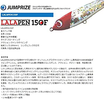 Jumprize - Lalapen 150F - Señuelo pesca - Spinning - Color 04 ...
