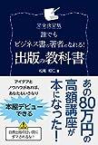 「完全決定版 誰でもビジネス書の著者になれる!出版の教科書」松尾 昭仁