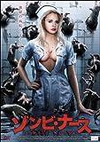 ゾンビ・ナース [DVD]