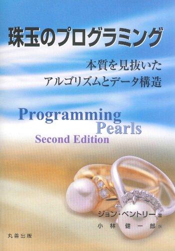 珠玉のプログラミング 本質を見抜いたアルゴリズムとデータ構造