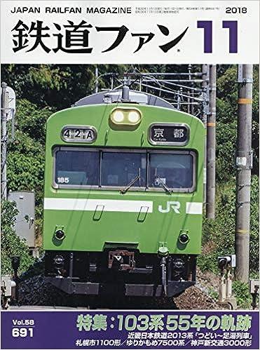 鉄道ファン 2018年 11 月号 [雑...