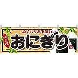 おにぎり 横幕 No.61337(受注生産)