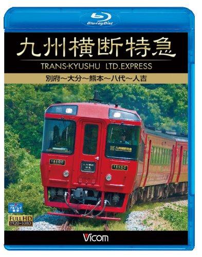 (Railroad - Vicom Blu-Ray Tenbo Kyushu Odan Tokkyu Beppu-Oita-Kumamoto-Yashiro-Hitoyoshi [Japan BD] VB-6579)