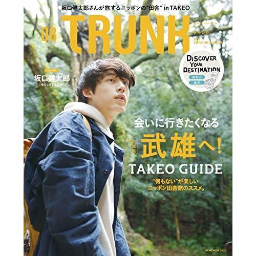 TRUNK Vol.8 表紙画像