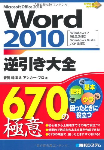 Word 2010 gyakubiki taizen 670 no gokui = 670Tips to Use Word Better! : Windows 7 kanzen taiō Windows Vista XP taiō. PDF