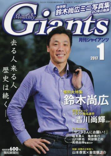 月刊ジャイアンツ 2017年01月号