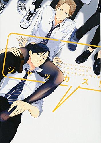 ジャッカス! (ディアプラス・コミックス)