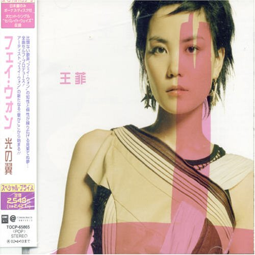Unmei No Tsubasa by Toshiba EMI Japan