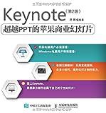 Keynote:超越PPT的苹果商业幻灯片(第2版)