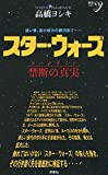 スター・ウォーズ 禁断の真実(ダークサイド) (新書y 335)