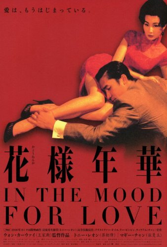Image result for in the mood for love poster