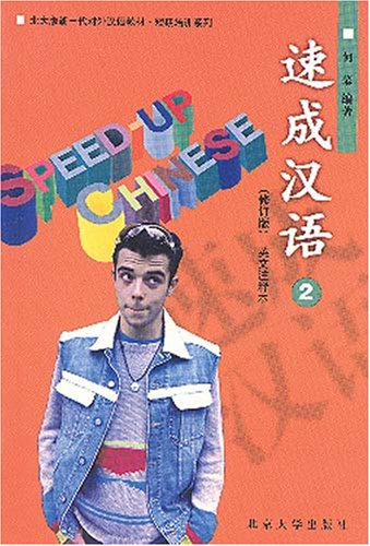 Speed-Up Chinese-revised edition Vol. 2 of 3 (Su Cheng Han Yu, Vol.2 of 3, in Simplified Chinese and English) (English and Chinese Edition) PDF