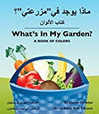 What's In My Garden?: Arabic/English