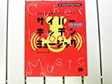 img - for I play in the internal organs of the sound source cyber kitchen music-Mac (1995) ISBN: 4881353292 [Japanese Import] book / textbook / text book