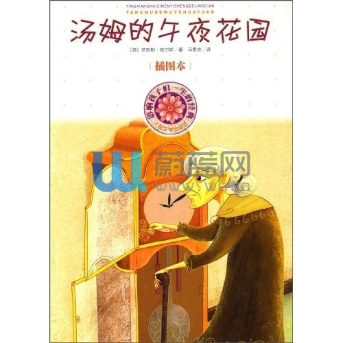 Tom's Midnight Garden A Classic that Influences Childrens Life- Picture Book (Chinese Edition)