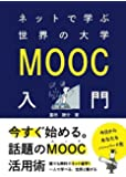 ネットで学ぶ世界の大学 MOOC入門