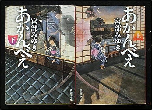 Amazon.co.jp: あかんべえ 上下巻セット (新潮文庫): 本