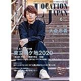 ロケーションジャパン 2020年6月号