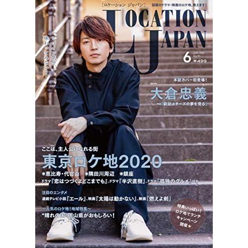 ロケーションジャパン 2020年6月号 表紙画像