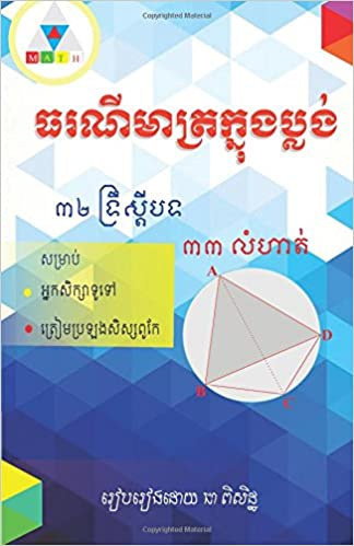 Plan Geometry: Mathematical Olympiad (Volume 1) (Khmer Edition