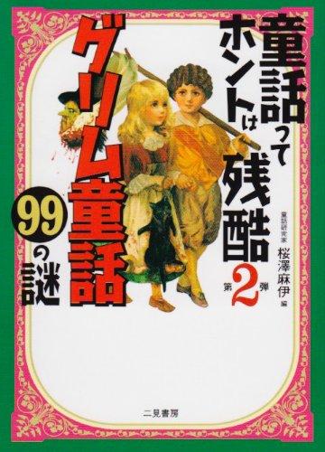 グリム童話99の謎―童話ってホントは残酷〈第2弾〉 (二見文庫―二見WAi WAi文庫)