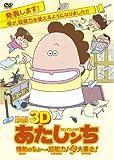 Animation - 3D Movie: Atashin'Chi Jonetsu No Cho Chonoryoku Haha Daiboso! [Japan DVD] ZMBZ-7250
