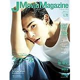 J Movie Magazine Vol.71