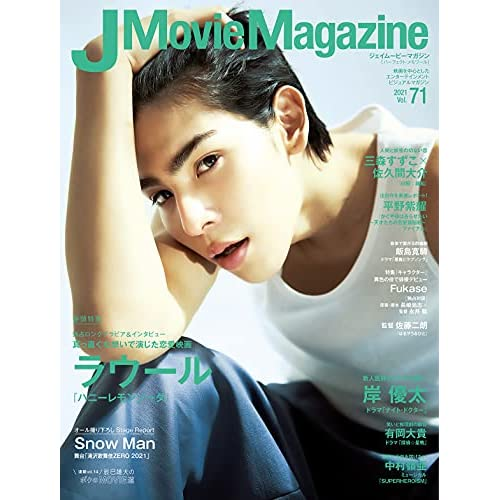 J Movie Magazine Vol.71 表紙画像