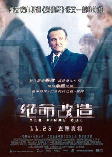 The Final Cut Movie Poster (27 x 40 Inches - 69cm x 102cm) (2004) Chinese -(Robin Williams)(Mira Sorvino)(James Caviezel)(Mimi Kuzyk)(Stephanie Romanov)(Brendan Fletcher)