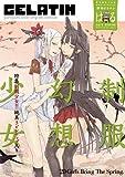 季刊GELATIN2010 はる (ワニマガジンコミックス)
