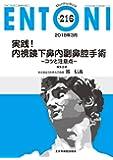 実践! 内視鏡下鼻内副鼻腔手術-コツと注意点- (MB ENTONI(エントーニ))