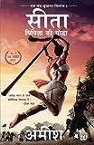 Sita-Mithila Ki Yoddha (Ram Chandra Shrunkhala Kitaab 2): Sita-Warrior of Mithila (Hindi)